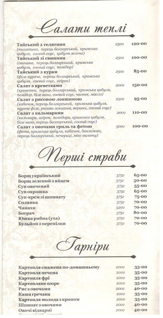 Меню ресторану Княжий Двір, бізнес-ланч, салати, закуски