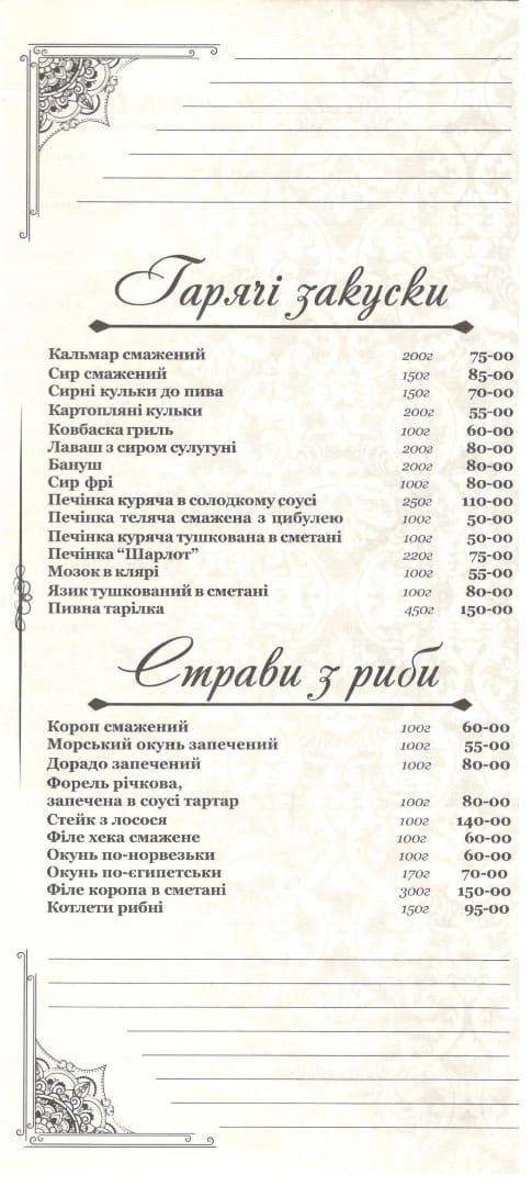 Меню ресторану Княжий Двір, страви з мангалу, риби, м`яса, гарніри, десерти